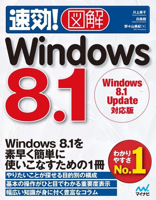 速効!図解 Windows 8.1 Windows 8.1 Update対応版拡大写真