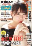 週プレ2017年5月1日号No.18-電子書籍
