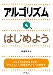 アルゴリズムを、はじめよう-電子書籍
