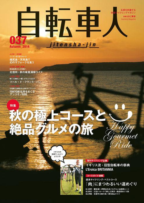 自転車人No.037 2014 秋号-電子書籍-拡大画像