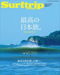 サーフトリップジャーナル 2015年9月号 vol.83-電子書籍