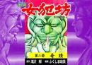 【ヨココミ】女犯坊 第三部 明治篇(2)-電子書籍