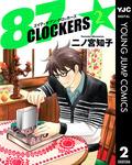 87CLOCKERS 2-電子書籍