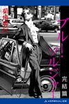 蒼き影のリリス(6) ブルー・ソルジャー 完結篇-電子書籍