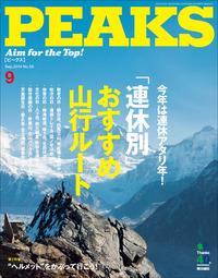 PEAKS 2014年9月号 No.58