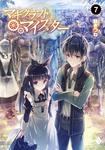 マギクラフト・マイスター 7-電子書籍