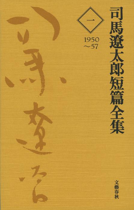 司馬遼太郎短篇全集 第一巻拡大写真