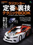 ラジコンカー定番&裏技テクニックBOOK-電子書籍
