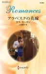 アラベスクの花嫁-電子書籍