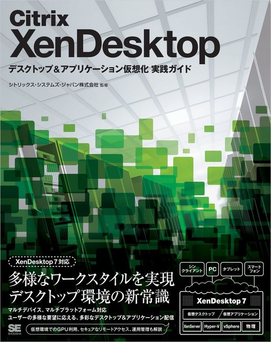 Citrix XenDesktop デスクトップ&アプリケーション仮想化 実践ガイド-電子書籍-拡大画像