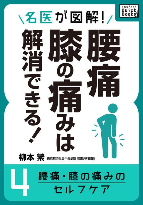 名医が図解! 腰痛・膝の痛みは解消できる! (4) 腰痛・膝の痛みのセルフケア拡大写真