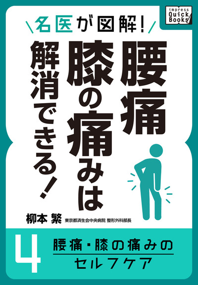 名医が図解! 腰痛・膝の痛みは解消できる! (4) 腰痛・膝の痛みのセルフケア-電子書籍