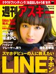 週刊アスキー No.1112 (2017年1月31日発行)-電子書籍