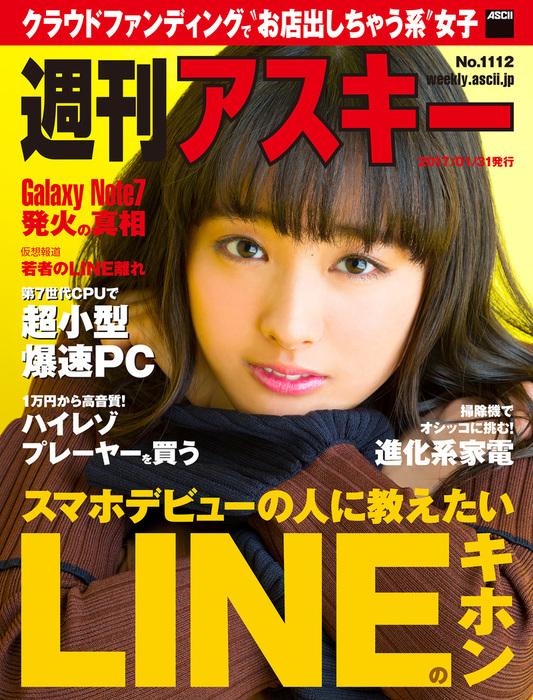 週刊アスキー No.1112 (2017年1月31日発行)-電子書籍-拡大画像