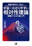 宇宙一わかりやすい相対性理論 図解イラスト超入門-電子書籍