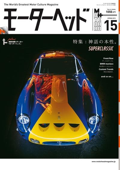 モーターヘッド Vol.15-電子書籍