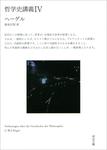 哲学史講義 IV-電子書籍