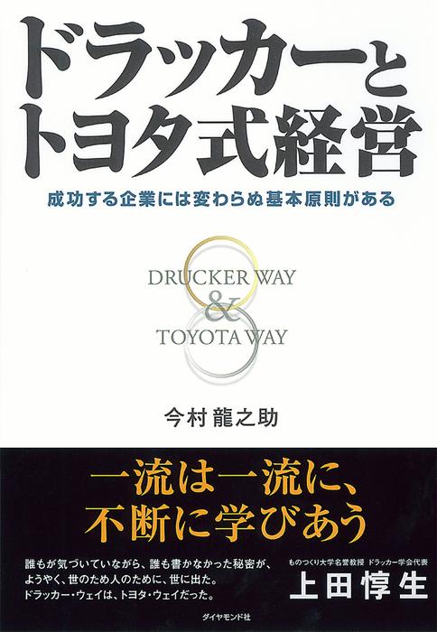 ドラッカーとトヨタ式経営拡大写真