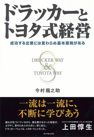 ドラッカーとトヨタ式経営-電子書籍