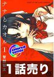 1話売り【カラー版】ナナとカオル1巻第1話-電子書籍