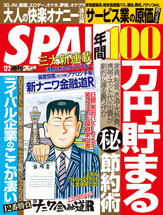 週刊SPA! 2014/12/2号-電子書籍-拡大画像