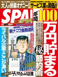 週刊SPA! 2014/12/2号
