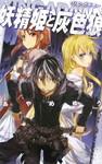 RINGADAWN 妖精姫と灰色狼-電子書籍