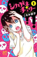シカバネ★チェリー(プリンセス・コミックス)