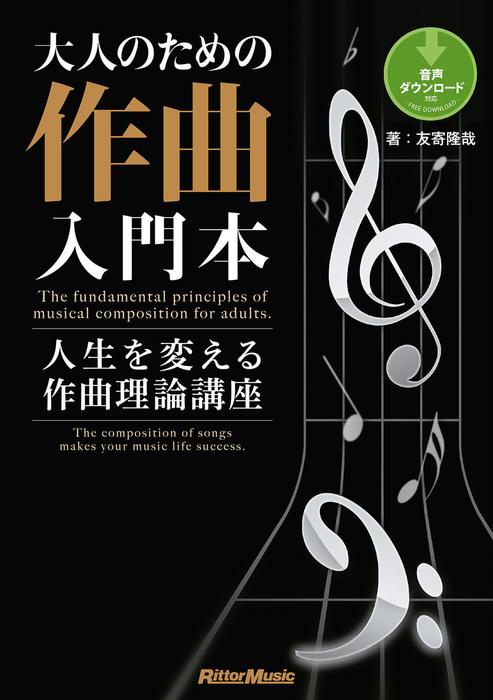 大人のための作曲入門本 人生を変える作曲理論講座-電子書籍-拡大画像