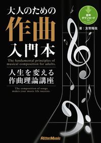 大人のための作曲入門本 人生を変える作曲理論講座-電子書籍