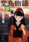 堂島物語6 出世篇-電子書籍