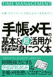 「手帳・メモ」の基本&超活用がイチから身につく本-電子書籍
