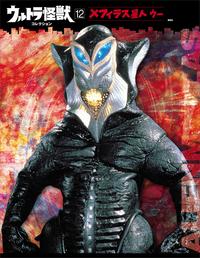 ウルトラ怪獣コレクション(12)