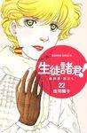 生徒諸君! 最終章・旅立ち(22)-電子書籍