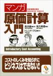 [マンガ]原価計算入門-電子書籍