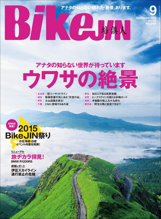 BikeJIN/培倶人 2015年9月号 Vol.151拡大写真