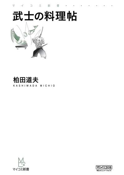 武士の料理帖-電子書籍