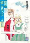 風を道しるべに…(8) MAO 18歳・春-電子書籍