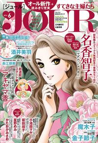 JOURすてきな主婦たち 2016年6月号-電子書籍