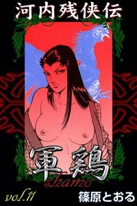 河内残侠伝 軍鶏 (11)-電子書籍