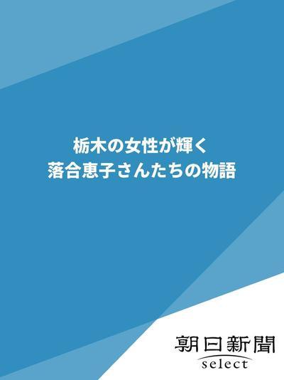 栃木の女性が輝く 落合恵子さんたちの物語-電子書籍