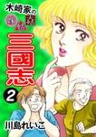 木崎家の嫁姑大姑 三國志(2)
