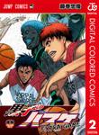 黒子のバスケ EXTRA GAME カラー版 後編-電子書籍