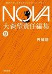 NOVA1【分冊版】Beaver Weaver-電子書籍