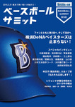 ベースボールサミット第5回 横浜DeNAベイスターズは止まらない!-電子書籍