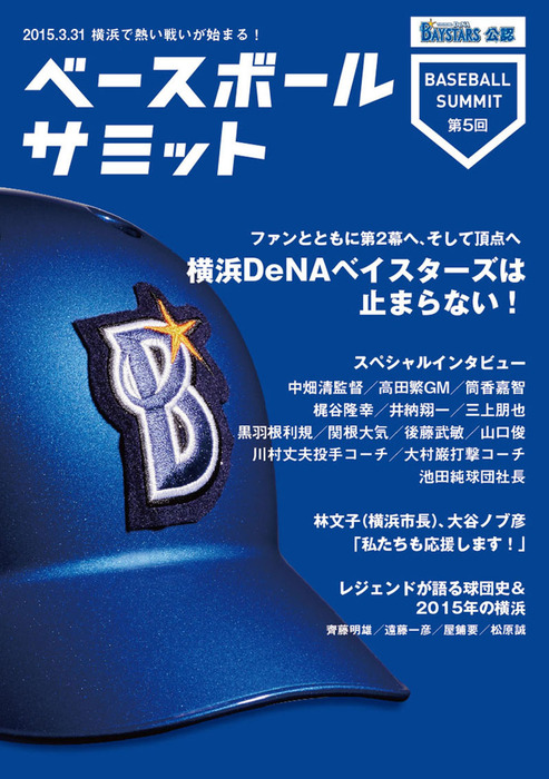 ベースボールサミット第5回 横浜DeNAベイスターズは止まらない!拡大写真