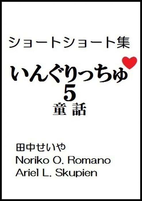 いんぐりっちゅ5(童話):ショートショート拡大写真