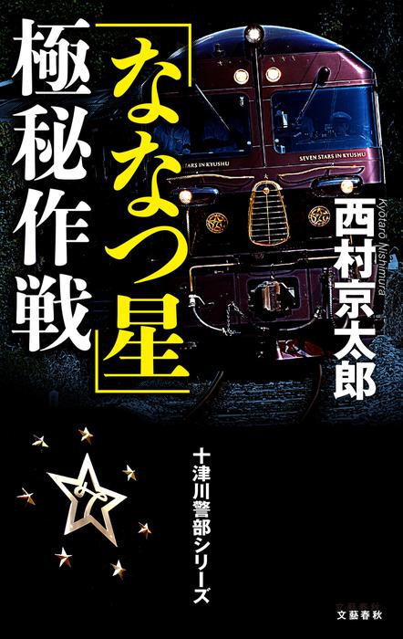 十津川警部 「ななつ星」極秘作戦拡大写真