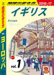 地球の歩き方 A01 ヨーロッパ 2016-2017 【分冊】 1 イギリス-電子書籍