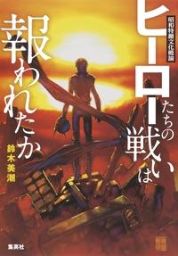 昭和特撮文化概論 ヒーローたちの戦いは報われたか-電子書籍